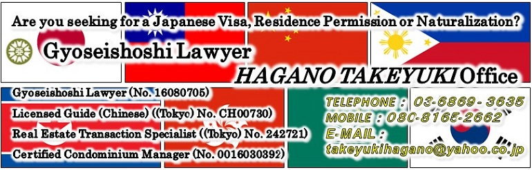 <h4>When it comes to visas, status of residence and naturalization, leave to</h4><br><h1>Gyoseishoshi Lawyer HAGANO TAKEYUKI Office</h1>